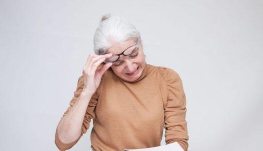 気になる老眼をサッと視力矯正!「老眼鏡」の選び方